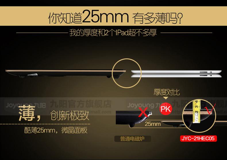 jyc-21hec05九阳电磁炉触摸式