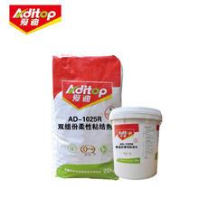 爱迪牌AD-1025R双组份柔性粘结剂(25kg/组)