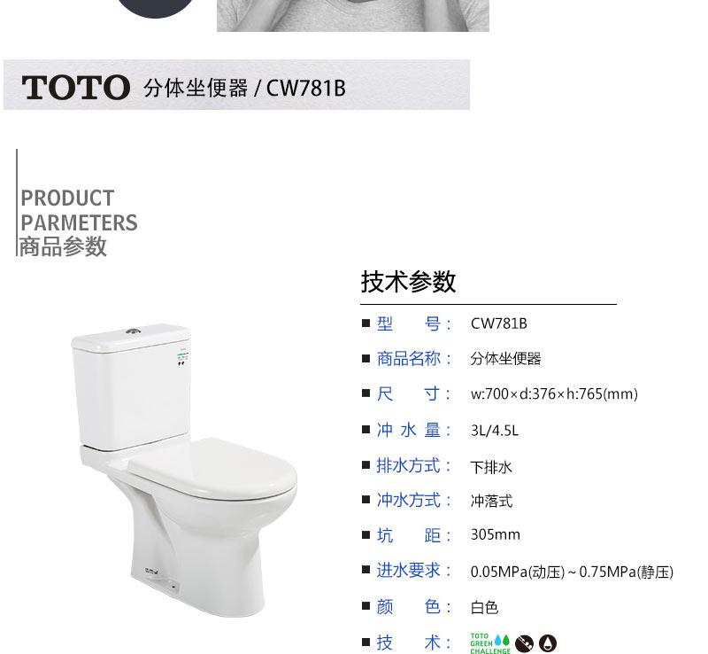 普通坐便器/马桶 【toto】分体座便器(坑距305)缓冲