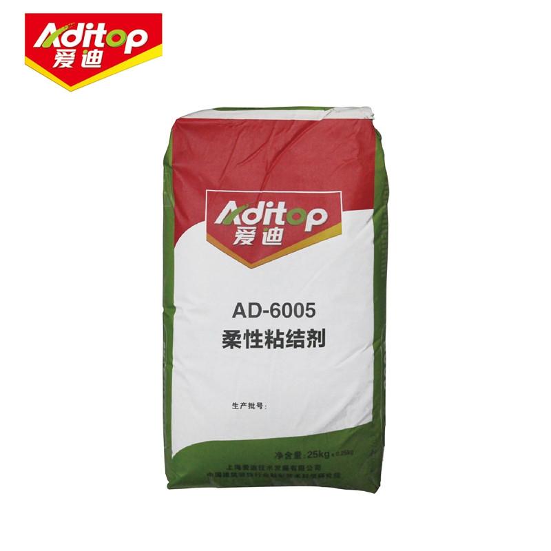 爱迪牌AD-6005柔性粘结剂(25kg/袋)