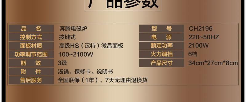 【povos/奔腾】 pib11(ch2196)