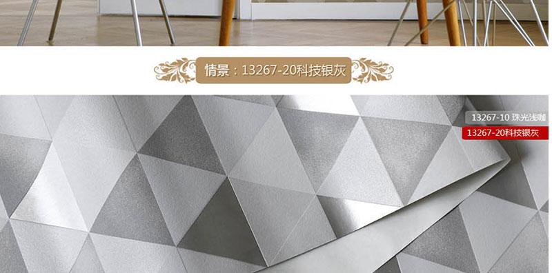 瑞宝壁纸 3d立体浮雕无纺布背景墙现代简约几何墙纸 珠光浅咖13267-10