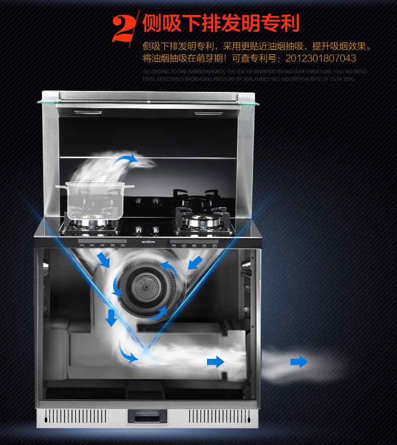 亿田entive集成灶 f6