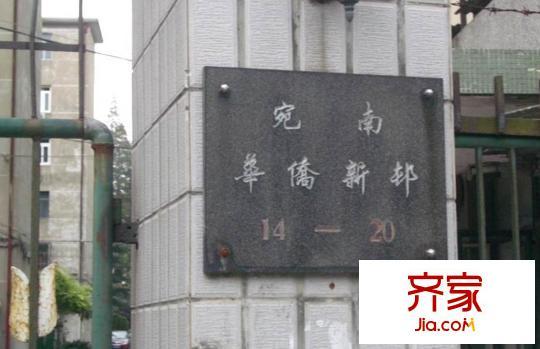 宛南华侨新村外景图