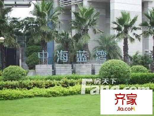 中海蓝湾别墅