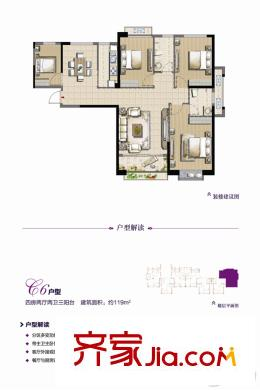 旗山领秀8/9号楼c6户型