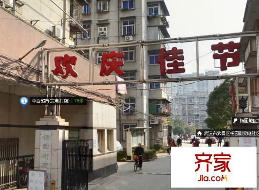 杨园变电社区