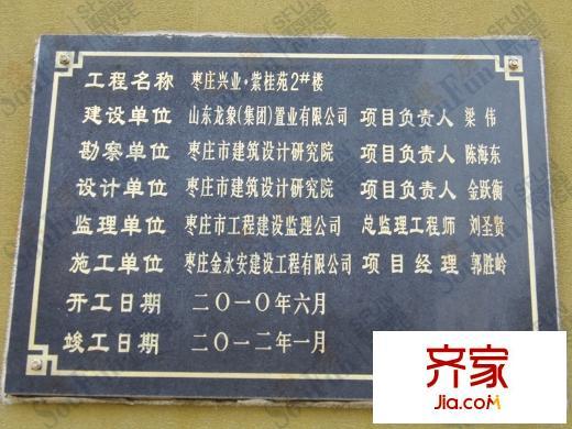 兴业紫桂苑