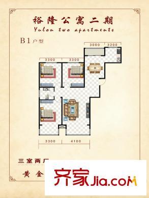 裕隆公寓二期1#,2#,3#楼,三居120平米起,b1户型图 3室2厅1卫1厨