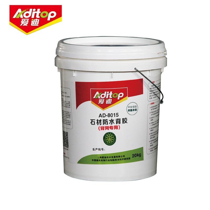 爱迪牌AD-8015石材防水背胶(背网专用)(20kg/组)