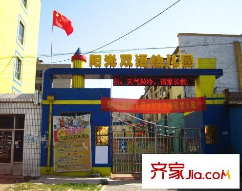 苏堤杭城阳光双语幼儿园