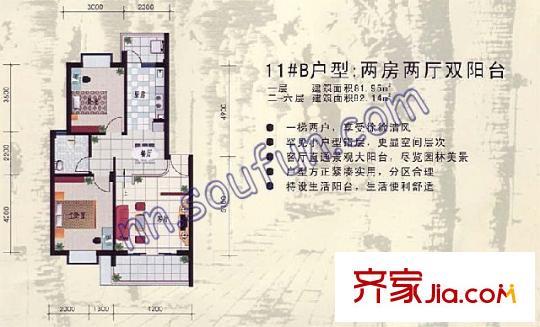 江南新兴苑户型图11#b户型 2室2厅1卫1厨