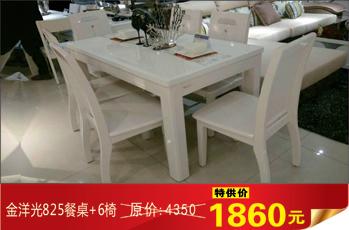 825餐桌