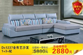 Dc1237全布艺沙发