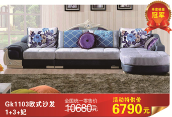 GK1103欧式沙发