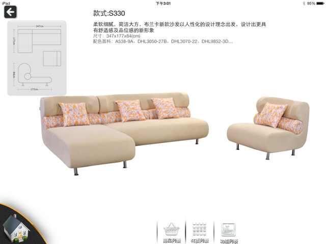 S330沙发