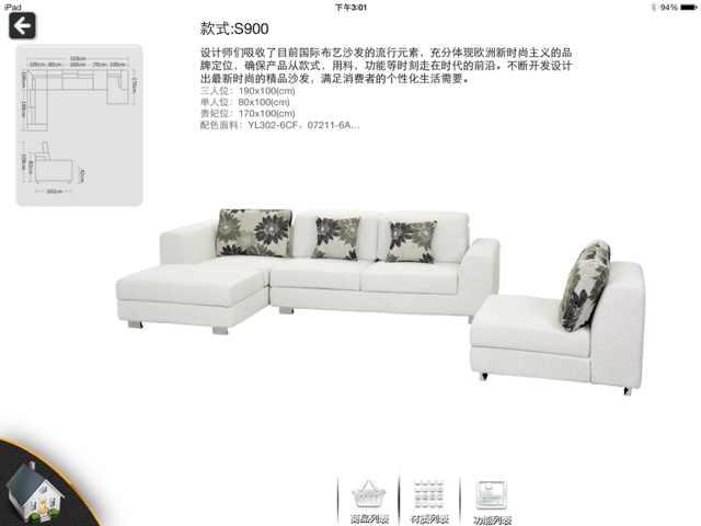 S900沙发