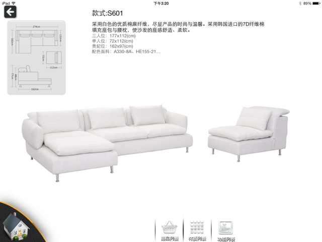 S601沙发