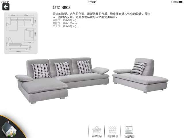 S903沙发