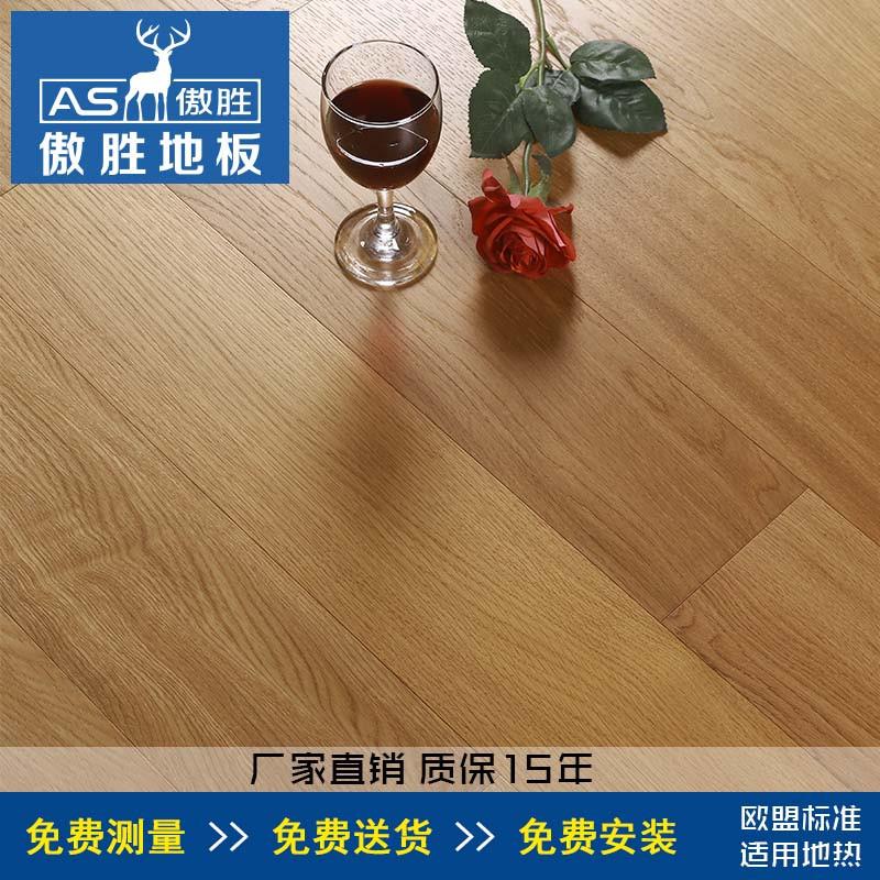 ASE2101实木复合地板原木韵味