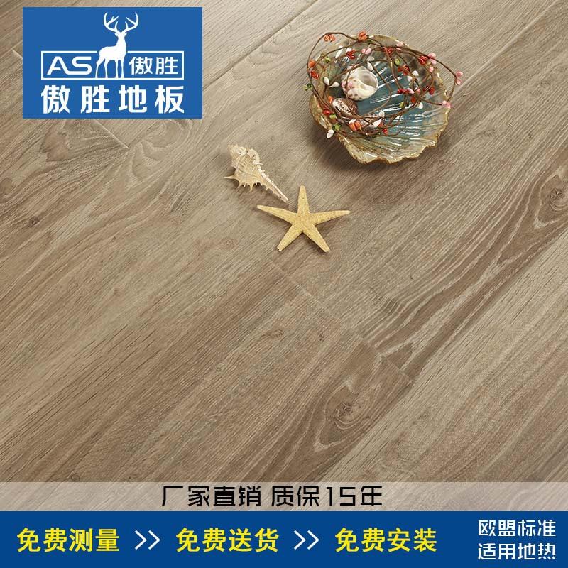 傲胜 强化复合地板ASL9004 北纬66.5°
