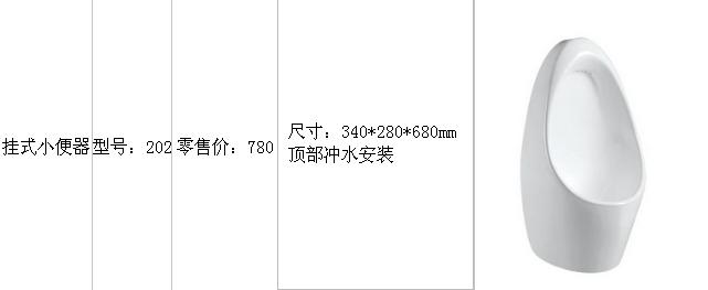 MACEP010马可波罗挂式小便器.顶部冲水安装尺寸.340x280x680mm