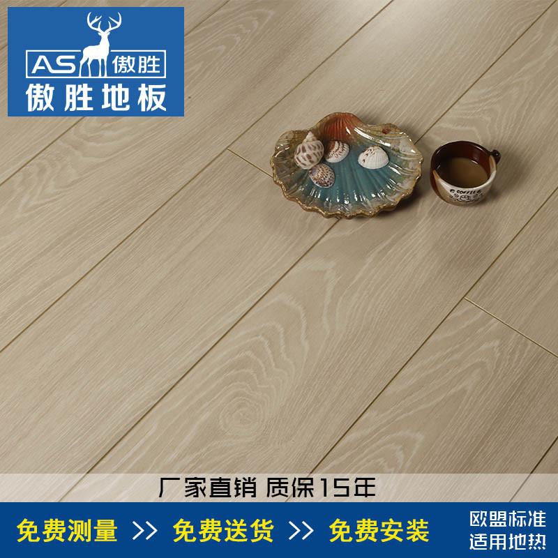 傲胜 强化复合地板 ASXP008 阿斯加德 复合木地板
