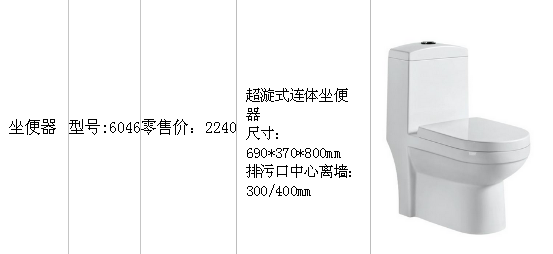 MACEP010马可波罗座便器6046高温陶瓷釉面不结垢易清洗脲醛盖不锈钢盖座