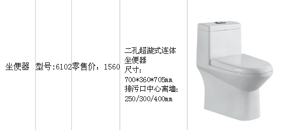 MACEP010马可波罗座便器6102高温陶瓷釉面不结垢易清洗虹吸式冲水