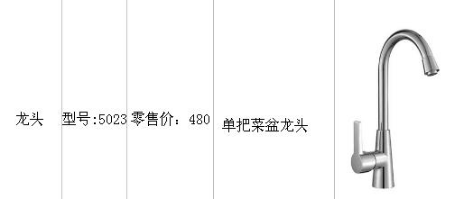 MACEP010马可波罗菜盆龙头5023全铜材质不含铅环保卫生放心使用,