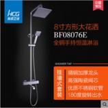 HCG和成卫浴全铜手持淋浴大花洒软管龙头套装恒温BF08076E