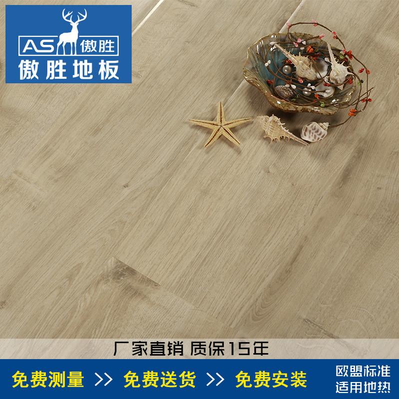 傲胜强化地板 北欧物语 绒麻面 ASXP3002强化复合地板|进口花色纸 厂家直销 适用于地热