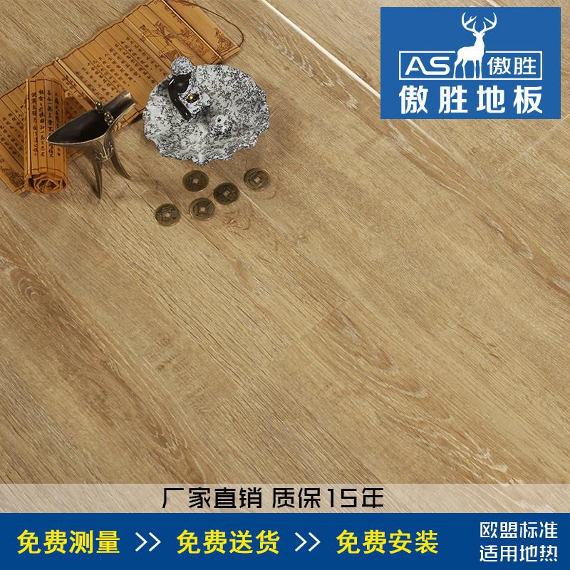 傲胜强化地板 冰岛蓝湖 真木纹 ASXP3003强化复合地板|进口花色纸 厂家直销 适用于地热
