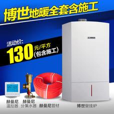 上海家用水地暖安装 进口博世壁挂炉 节能地暖锅炉采暖地暖施工