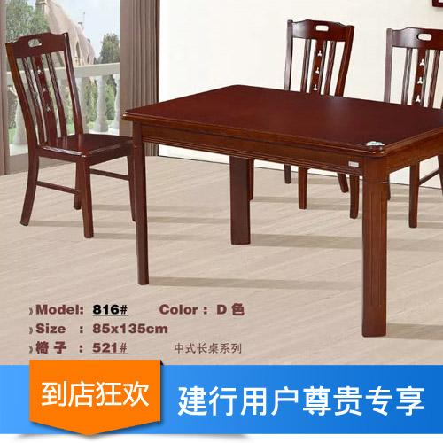 居美印尚 客厅家具 中式家具橡胶木一桌四椅816#|建行APP用户尊贵专享