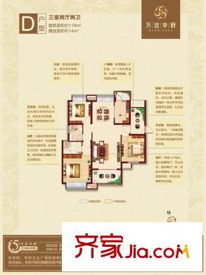 万达华府d户型_119平米_三室两厅两位 3室2厅2卫1厨