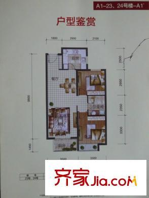 丹东丹东万达广场户型图-齐家网小区库