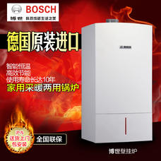 Bosch/博世正品24kw壁挂炉燃气家用节能热水循环地暖锅炉采暖促销