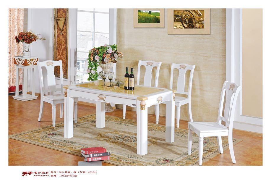 天子525餐桌