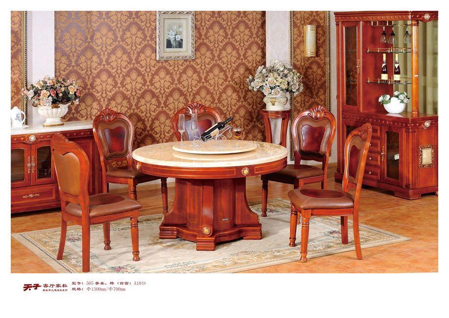 天子505餐桌