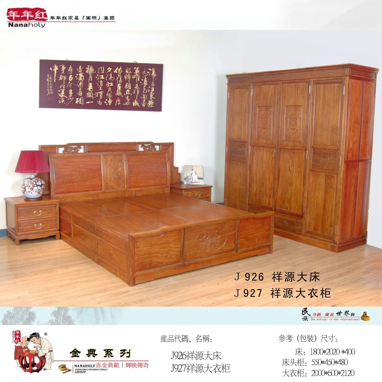 年年紅紅木祥源衣柜【圖片 價格 品牌 評論】-家具