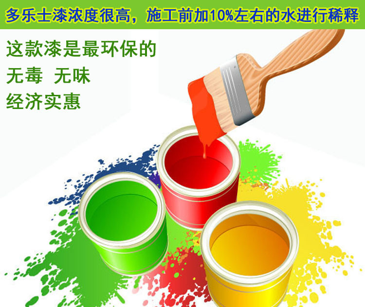 多乐士乳胶漆内墙油漆彩色白色涂料粉色1l小桶包装室内墙面修补漆