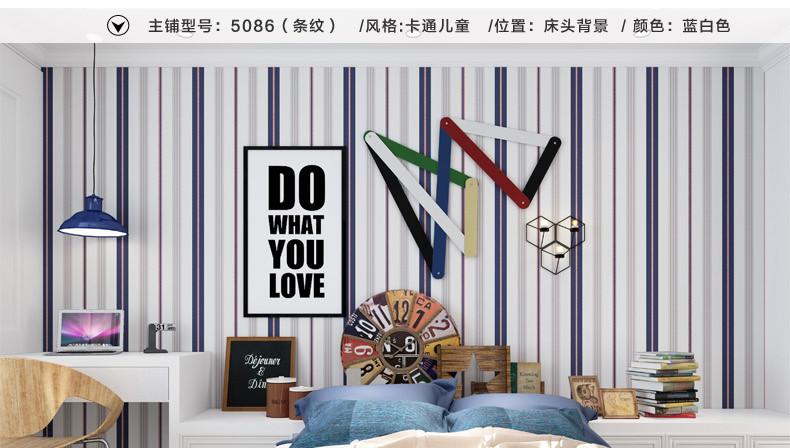 地中海风格壁纸 卡通帆船儿童房男孩卧室条纹墙纸