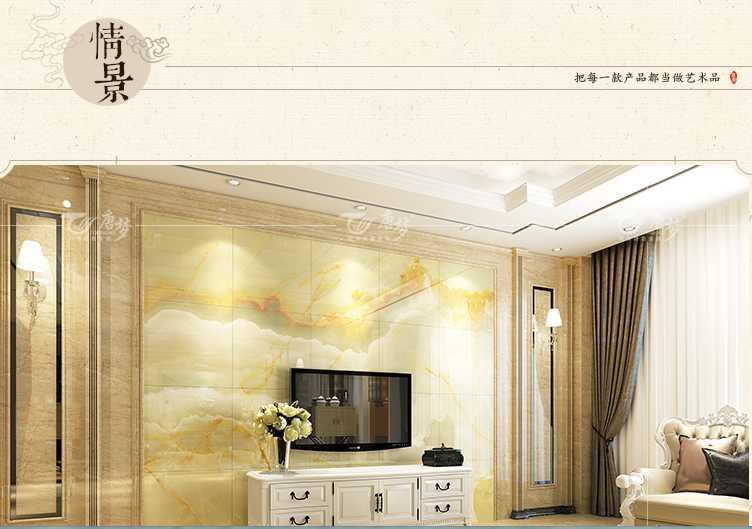 瓷砖背景墙 客厅欧式微晶石电视背景墙 大理石瓷砖 云中歌