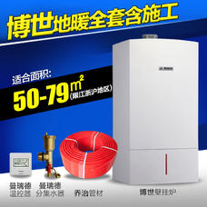 上海水地暖进口博世锅炉乔弗地暖管曼瑞德绿羽全套安装50-79平