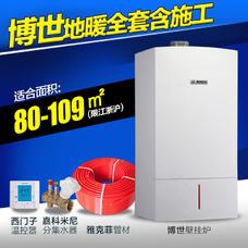 上海水地暖进口博世锅炉雅克菲地暖管曼瑞德绿羽全套安装80-109平