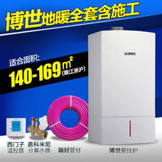 上海水地暖进口博世锅炉瑞好地暖管曼瑞德绿羽全套安装140-169平