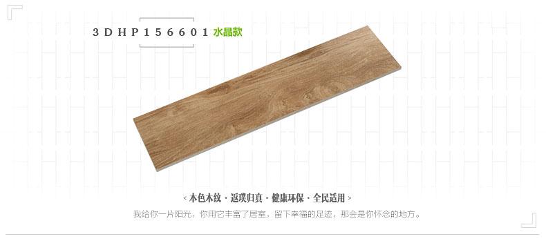 新中源木纹砖 客厅卧室瓷砖地砖仿实木地板仿古砖 香枝木 预约