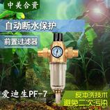 爱迪生PF-7自动稳压前置过滤器 中央净水器家用 自来水滤水器反冲洗| 水压表显示 自动稳水压 反冲洗设计 全屋大流量