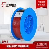 【远东】电线电缆BV4平方 家装插座电线 单芯单股100米硬线 高精度纯铜  优质环保聚氯乙烯  全国包邮 偏远地区除外
